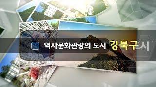 역사문화관광의 도시 강북…