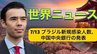 ニュース 07/13 ブラジル感染者人数が下落、中国中央銀行の発表でビックリ【英語の通訳】