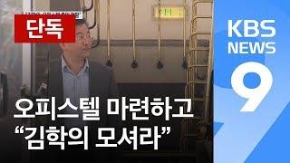 [단독] 검찰 '김학의, 피해여성 오피스텔 출입' 정황 확인 / KBS뉴스(News)