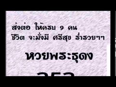 เลขเด็ดงวดนี้ หวยพระธุดง 16/02/58