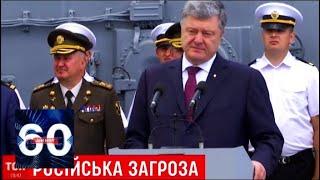 Украина решила ЗАКРЫТЬ для России Черное море. 60 минут от 24.07.18