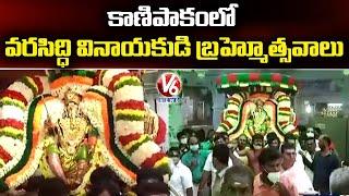 Brahmotsavam Celebrations At Kanipakam Varasiddhi Vinayaka | Chittoor | V6 News