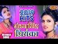 HD Video Bhojpuri Super Hit Songs of Antra Singh Priyanka dj |  अंतरा सिंह प्रियंका के सुपर हिट गाने