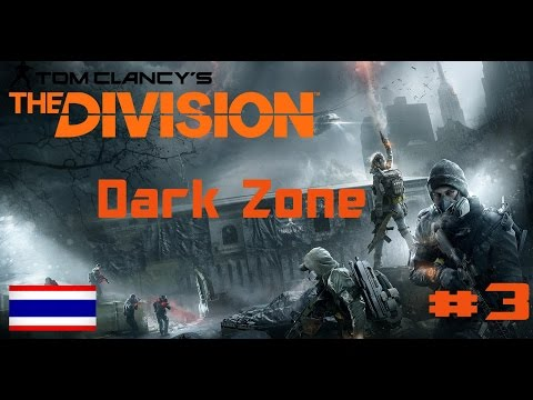 Tom Clancy's The Division #3 Dark Zone จบไม่สวยเลยเจองี้ [TH]