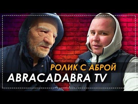 СОВМЕСТНЫЙ СОЦИАЛЬНЫЙ ЭКСПЕРИМЕНТ С ABRACADABRA TV