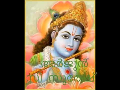 അച്യുതൻകൊച്ചു മുകിൽ വര്ണന്ദേവകി നന്ദൻ
