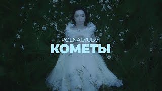 POLNALYUBV  - Кометы Official Music Video