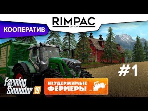 Farming Simulator 2019 _ #1 _ Кооператив! [Неудержимые фермеры]