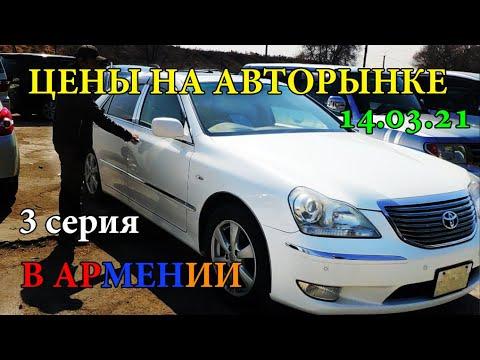Авто из Армении 2021: цены авторынка на 14 марта