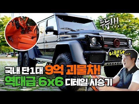 Suv가 9억..이건그냥 믿고보는 끝판왕 괴물차 벤츠g700 6×6 최초 시승기 Benz Brabus G700 6x6