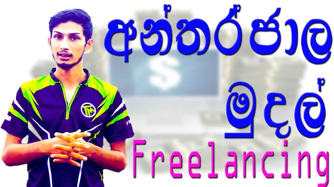 Techcd How To Earn With Freelancing Websites In Sinhala Language Youtube