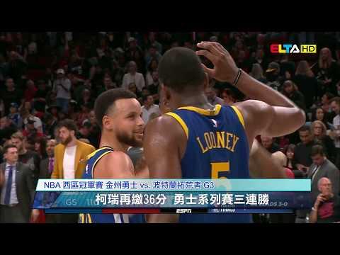 愛爾達電視20190519/【NBA季後賽】柯瑞36分、格林大三元 勇士三連勝