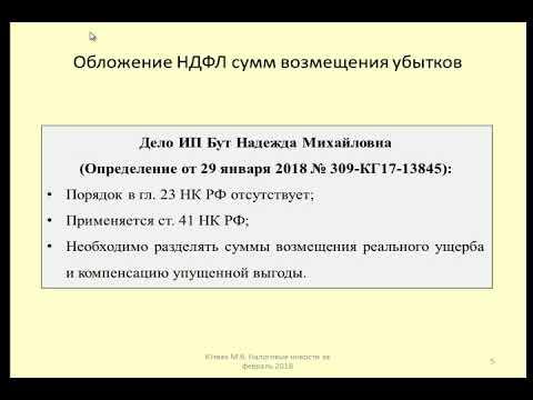 НДФЛ при возмещении убытков / Personal Income Tax For Compensation Of Losses
