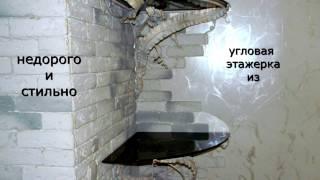 Красивая настенная угловая этажерка из двух полок, стеклянные полочки в углу на стене, декор(посмотреть http://kovka-dveri.com Кованая красивая настенная угловая этажерка из двух полок, стеклянные полочки..., 2017-03-07T12:04:01.000Z)