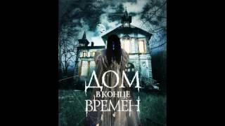 Коротко и по делу про фильм Дом в конце времен (2013)