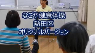 なごや健康体操 熱田区オリジナルバージョン 一人版
