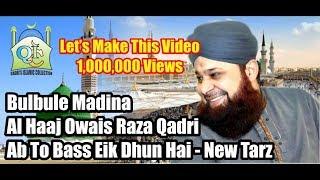 Owais Raza Qadri Exclusive New Ab To Bass Eik Dhun New Tarz + Explanations