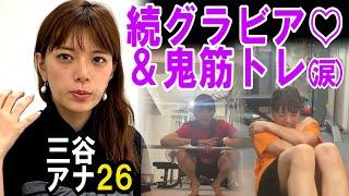 禁断企画!! テレビ朝日三谷紬(つむぎ)アナ(26)が 「いつプロポーズされてもいいように」ダイエットを決意! 今回はまたまたグラビア撮影&筋トレの日々 一体どうなる?