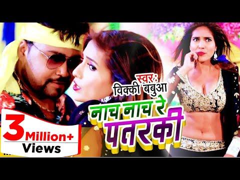 Nach Re Patarki   Vicky Babuwa & Antra Singh Priynka का सुपरहिट Video Song   Speed Records Bhojpuri