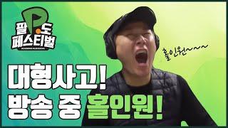 WOW! 방송 중 홀인원! 팔도페스티벌 하반기 결선 1…