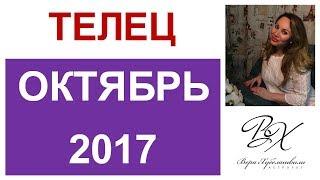 ТЕЛЕЦ ГОРОСКОП НА ОКТЯБРЬ 2017г./ ГОРОСКОП НА ОКТЯБРЬ 2017 ТЕЛЕЦ / НОВОЛУНИЕ / ПОЛНОЛУНИЕ