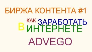 Advego   Как Заработать Деньги в Интернете на Бирже Копирайтинга Адвего  Заработ
