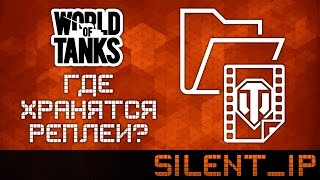 world of Tanks: Где хранятся реплеи?
