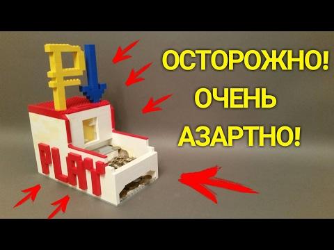 ЭЛЕКТРИЧЕСКИЙ ИГРОВОЙ АВТОМАТ из ЛЕГО / Монетотолкатель из Лего! АЗАРТНО!