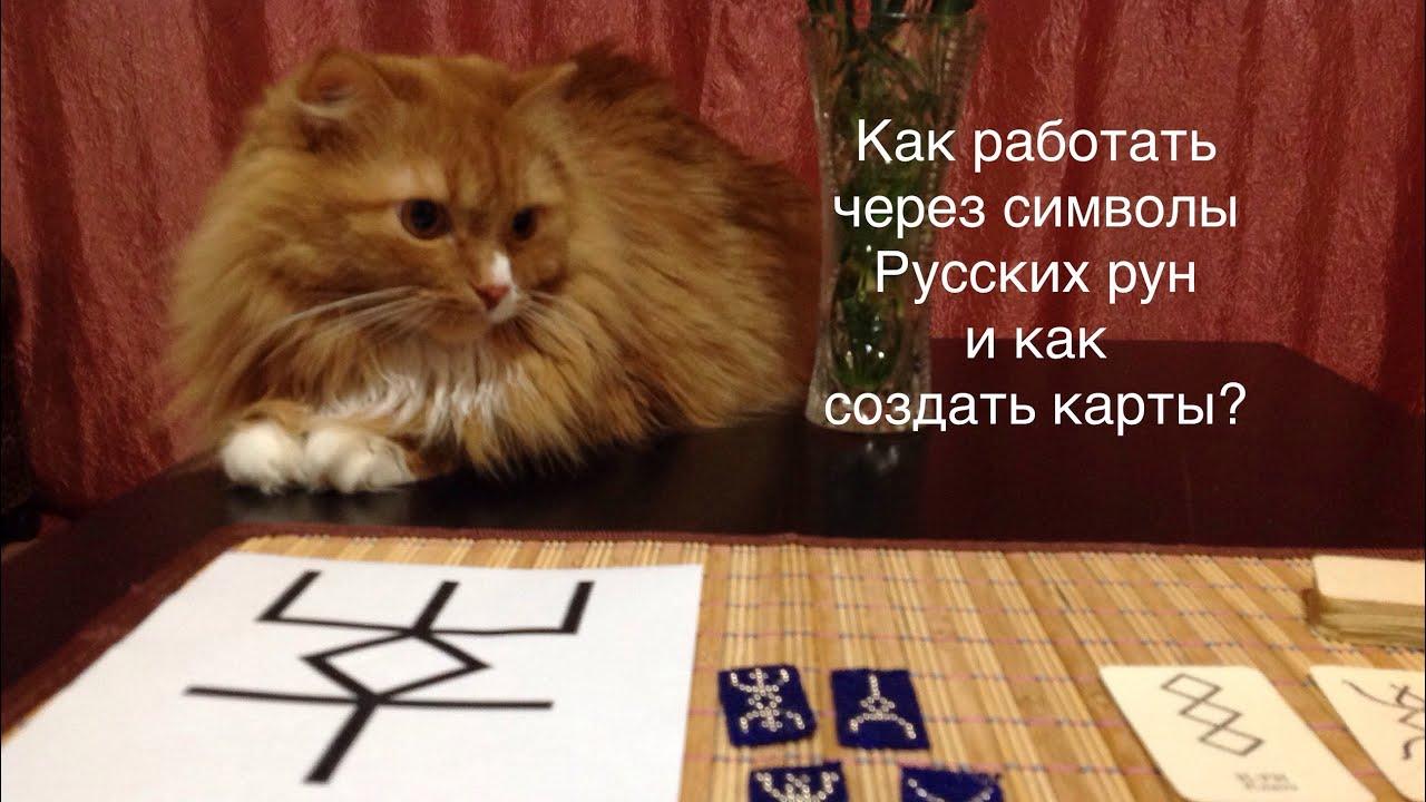 Как активировать и создать Русские руны