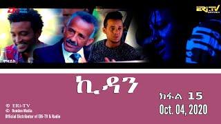 ERi-TV Drama Series: ኪዳን - ተኸታታሊት ፊልም  - ክፋል 15 - Kidan (Part 15), October 04, 2020