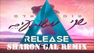 עומר אדם - שני משוגעים Sharon Gal Remix