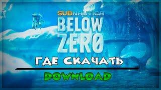 ГДЕ СКАЧАТЬ Subnautica: Below Zero НА ПК | ТОРРЕНТ | БЕСПЛАТНО