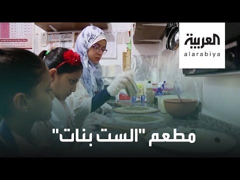 أسرة فلسطينية تتحدى البطالة بصناعة الخبز  - نشر قبل 8 ساعة