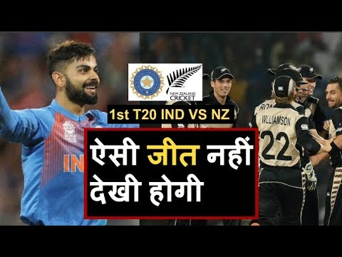 HIGHLIGHTS IND Vs NZ 1st T20: Team India Won By 53 runs against New Zealand |Headlines Sports