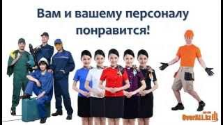 Спецодежда и униформа. Одежда на заказ.(http://overall.kz/ Пошив рабочей спецодежды и униформы на заказ. Шьем качественно, в срок, любые партии. Одежда для..., 2014-06-15T10:58:44.000Z)