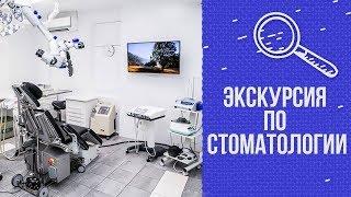 Мамин тест. Экскурсия по стоматологии