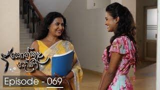 Konkala Dhoni | Episode 69 - (2018-01-29) | ITN Thumbnail