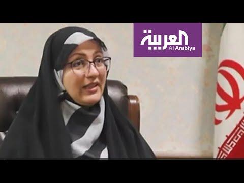 مسؤولة إيرانية تقر بإصدار أوامر بقتل المتظاهرين  - 22:59-2019 / 12 / 2