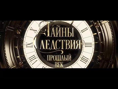 «Тайны следствия - Прошлый век»  Анонс, Россия1