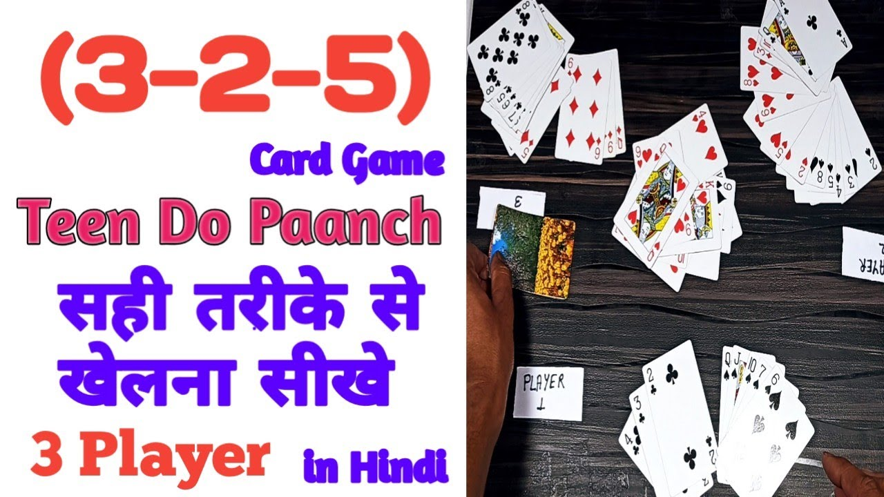 How to play Teen Do Paanch (3-2-5) card Game in Hindi for three player