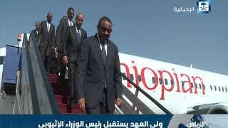 ولي العهد يستقبل رئيس الوزراء الإثيوبي