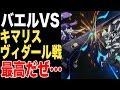 【ガンダム】ガンダムバエルVSガンダムキマリスヴィダール戦!歴史に残る名勝…