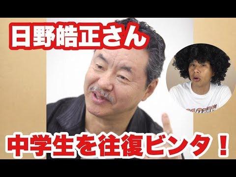 【1分動画】日野皓正さんが中学生を往復ビンタ!【批判を覚悟の上ならカッコイイ!】