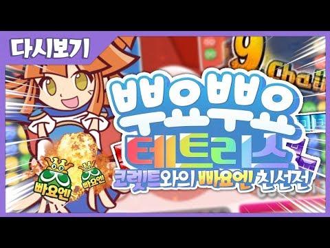 [ Puyo Puyo Tetris (코렛트) 친선전 2018/10/12 ] - 【 J1NU 】
