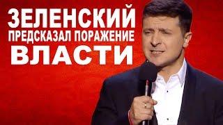 СРОЧНО! Зеленский и Квартал 95 предсказали поражение старой власти на выборах - РЖАКА ДО СЛЕЗ