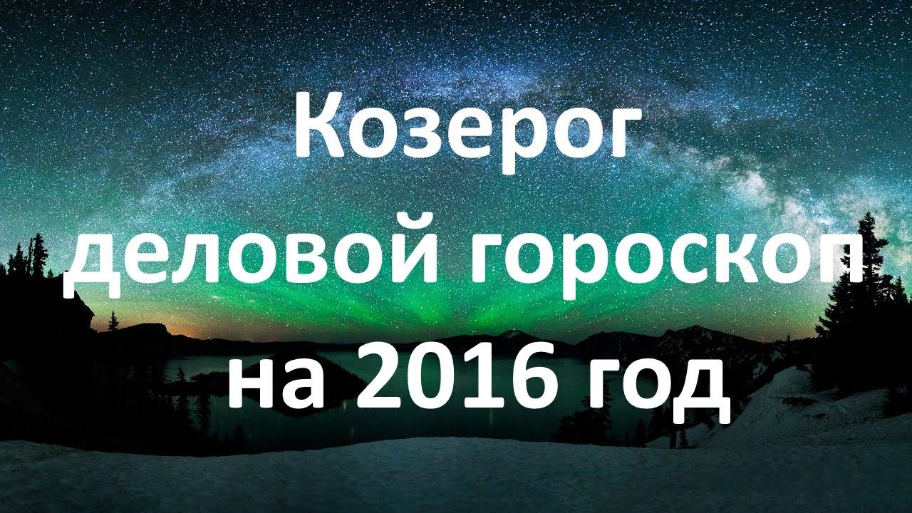 надарить гороскоп здоровья на 2016год козерогам востребованными для