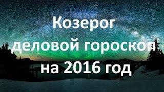 Козерог деловой гороскоп на 2016 год(Козерог деловой гороскоп на 2016 год Деловая сфера ознаменуется новыми достижениями. В основном, Козероги..., 2016-01-26T16:29:18.000Z)