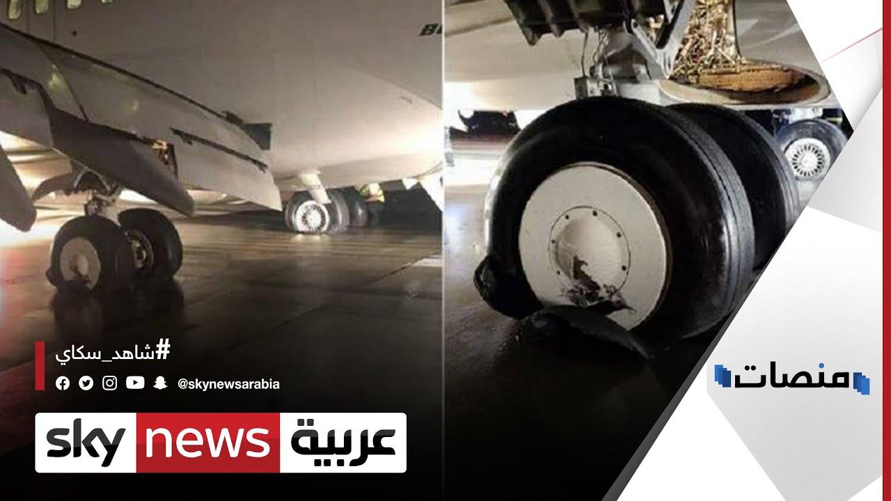 طائرة مصرية تنجو بمعجزة من حادث كارثي | #منصات  - نشر قبل 2 ساعة