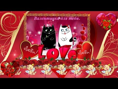 Поздравление с Днем Святого Валентина! - Видео с ютуба