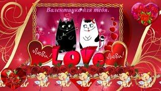 Поздравление с Днем Святого Валентина!